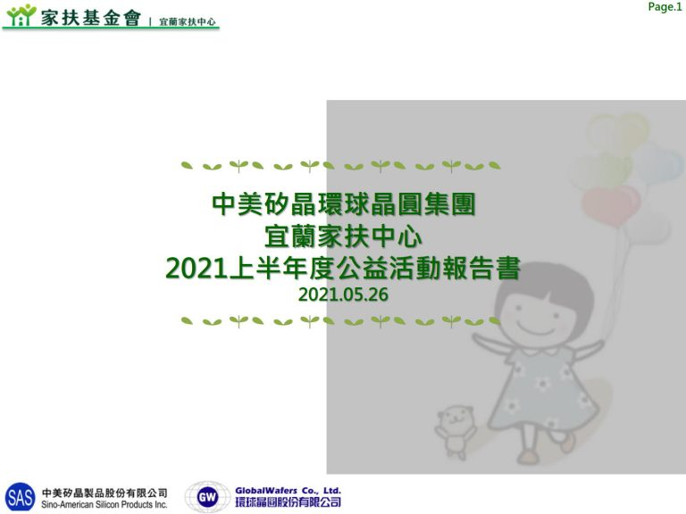 Taiwan Fund for Children and Families After School Program